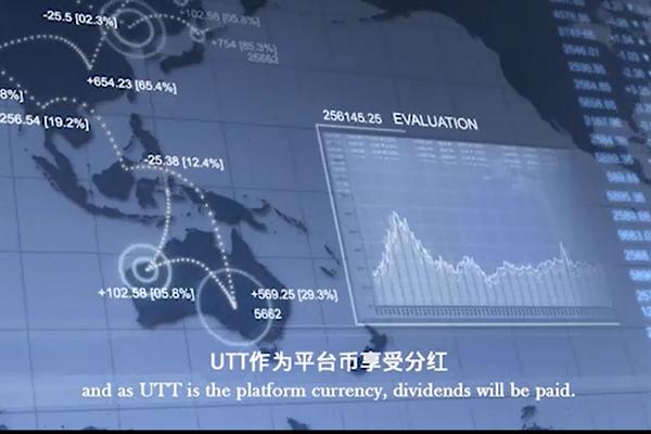 UTT宣传片