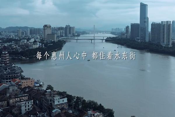 惠州旅行宣传片