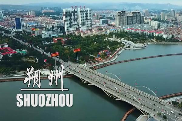 朔州旅行宣传片