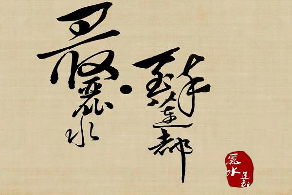 丽水旅行宣传片