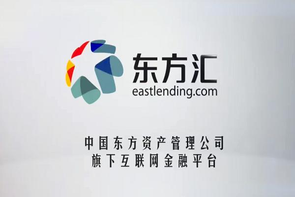 东方汇宣传片