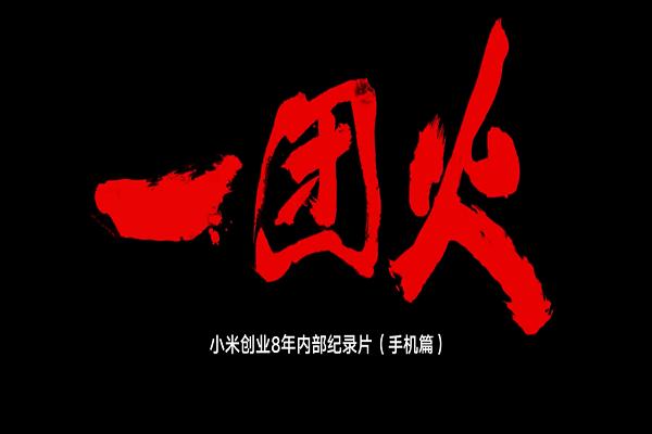 小米企业宣传片