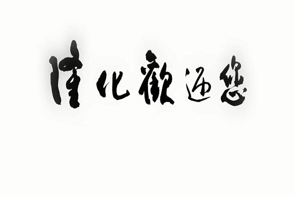隆化招商片