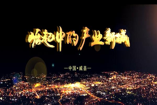 威县招商片