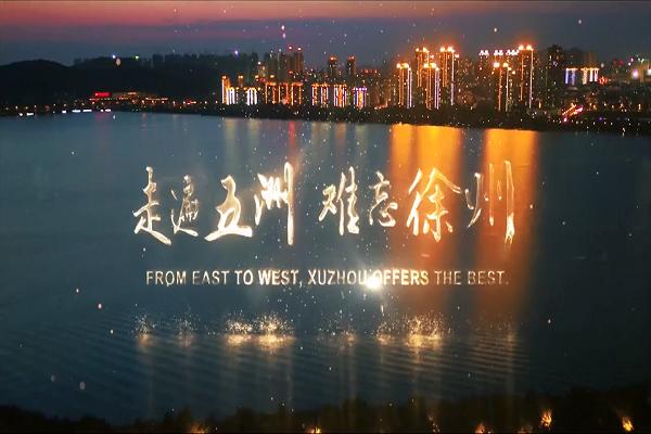 徐州招商形象片