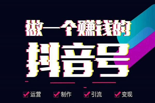 杭州抖音运营公司哪家好_抖音号代运营报价明细