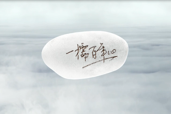 五芳斋广告TVC