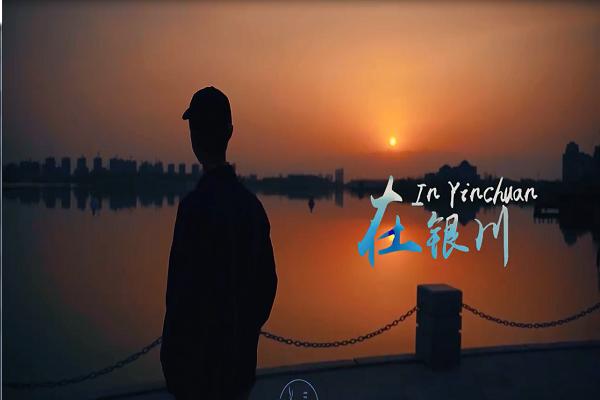 银川城市广告宣传片
