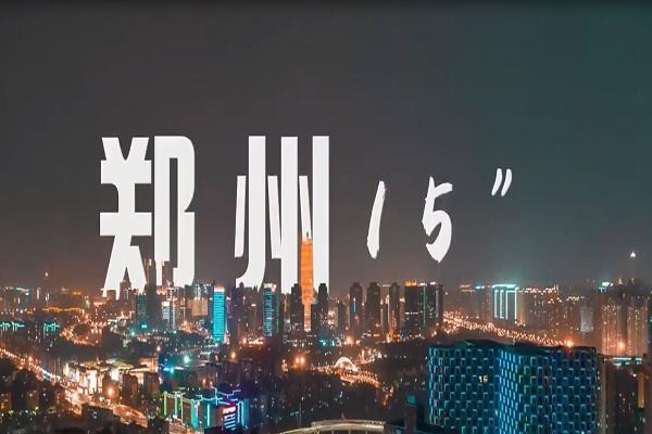 郑州15秒城市广告