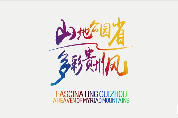 城市广告宣传片-贵州