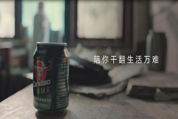 卡拉宝活力饮料广告片