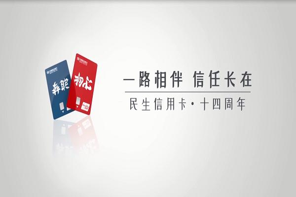 民生银行信用卡剧情广告片