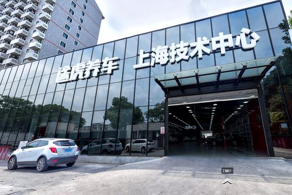 上海途虎养车技术中心VR全景