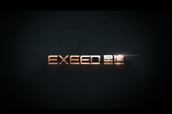 EXEED星途宣传片