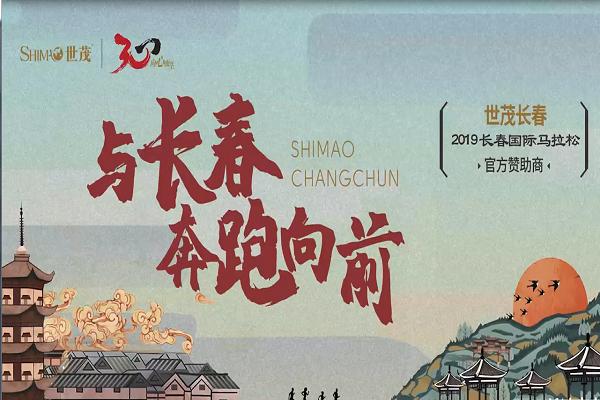 2019长春马拉松专题片