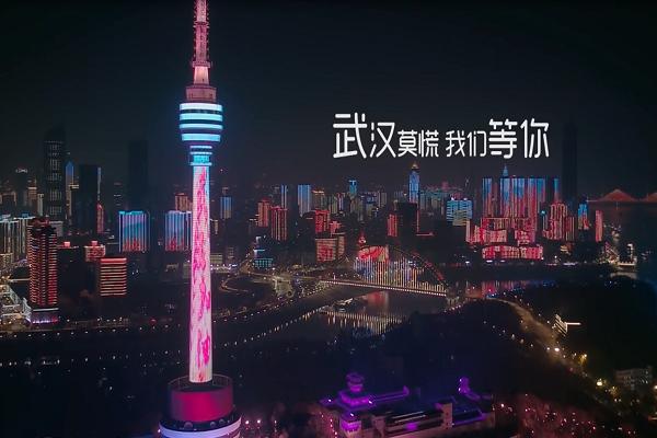 武汉加油《抗击疫情》专题片