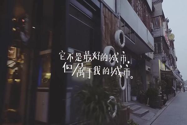 西安城市专题片